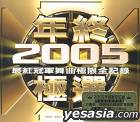 Best 2005 Dance Collection (Taiwan Version)