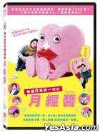 Little Miss Period (2019) (DVD) (Taiwan Version)