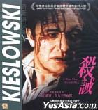 A Short Film About Killing (Hong Kong Version)