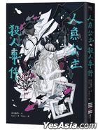 Ren Yu Gong Zhu Sha Ren Shi Jian