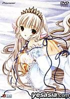 Chobits Disc.1 (Limited Edition) (Japan Version)