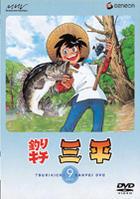 TSURIKICHI SANPEI DISC 9 (Japan Version)