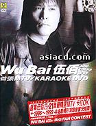 伍佰AND CHINA BLUE首張MTV/KARAOKEDVD