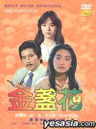 The Marigolds (Taiwan Version)