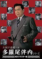 Kataoka Chiezo Shuen Tarao Bannai Series (DVD) [HD Remastered Edition]  (Japan Version)