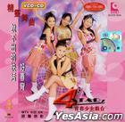 說不出的快活 (CD + Karaoke VCD) (マレーシア版)