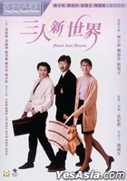 Heart Into Hearts (1990) (DVD) (2021 Reprint) (Hong Kong Version)