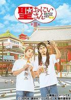 剧场版 圣哥传 第3纪 (DVD)(日本版)