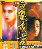 The Bride With White Hair 2 (VCD) (Hong Kong Version)