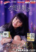 不再心碎 (CD + Karaoke VCD) (馬來西亞版)