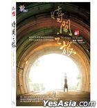 時間之旅 (DVD) (台灣版)