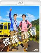 Train Brain Express (Blu-ray) (Normal Edition) (Japan Version)
