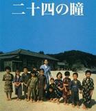Kinoshita Keisuke 100th Anniversary: Twenty-Four Eyes (1987) (Blu-ray) (Japan Version)