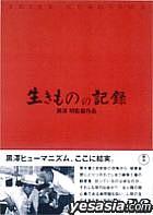 Ikimono no kiroku (Record of Creatures) (Japan Version)