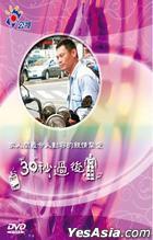人生剧展-30秒过後 (我和我的家系列) (DVD) (台湾版)
