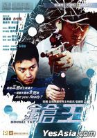 Double Tap (2000) (DVD) (2020 Reprint) (Hong Kong Version)