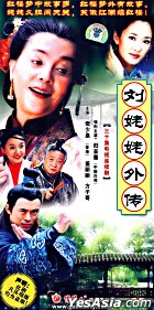 Liu Mu Mu Wai Chuan (DVD) (Ep. 1-30) (End) (China Version)