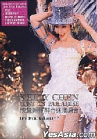 陳慧琳紙醉金迷2005演唱會 Karaoke (3VCD)
