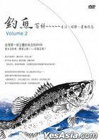 Diao Yu Bai Ke 2 (DVD) (Taiwan Version)