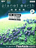 BBC Planet Earth Part One Narrate By David Attenborough (DVD) (China Version)