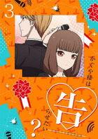Kaguya-sama: Love Is War 2nd Season Vol.3 (DVD)(Japan Version)