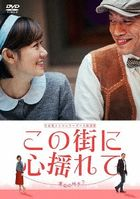 When Miracle Meets Maths (DVD) (Japan Version)
