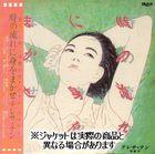 Toki no Nagare ni Mi wo Makase (First Press Limited Edition) (Japan Version)