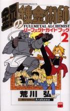 FULLMETAL ALCHEMIST PERFECT GUIDEBOOK 2