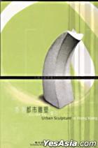 香港都市雕塑導引 - 九龍及新界篇