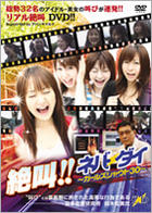 Zekkyo! Never Die - Girl's Shout 30 (DVD) (Japan Version)