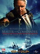 MASTER AND COMMANDER THE FAR SIDE OF THE WORLD (Japan Version)