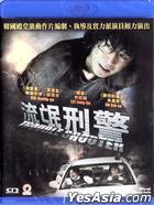 流氓刑警 (Blu-ray) (中英文字幕) (香港版)
