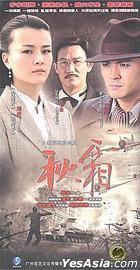 Qiu Shuang (DVD) (End) (China Version)