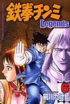 鉄拳チンミ Legends 6