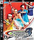Power Smash 3 (日本版)