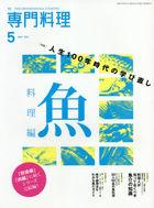 Monthly Senmon Ryori 03405-05 2021
