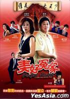 Perfect Rivals (DVD) (Taiwan Version)
