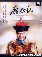 鹿鼎记 (2008) (DVD) (1-18集) (待续) (台湾版)