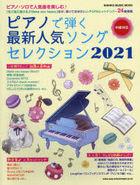 piano de hiku saishin ninki songu serekushiyon 2021 2021 shinko  miyu jitsuku mutsuku