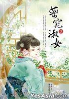 Yao Tiao Shu Nu 3