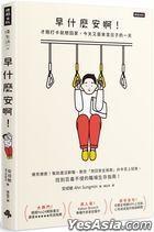 Zao Shi Mo An A : Cai Gang Da Qia Jiu Xiang Hui Jia , Jin Tian You Shi Lai Hun Ri Zi De Yi Tian