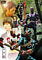 Kamen Rider Hibiki Vol.10 (Japan Version)