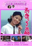 Seishun Kayo Movie Selection - Bakaccho Shussen (DVD) (Japan Version)