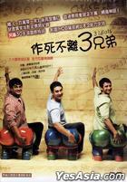 3 Idiots (2009) (DVD) (Hong Kong Version)
