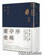 Lan Ting Xu Mi Ma