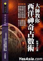 Da Shi Jiao Ni Xi Yang Shen Qi Zhan Shu Shu