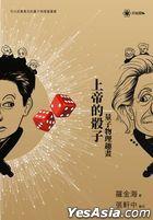 Shang Di De Tou Zi : Liang Zi Wu Li Qu Hua