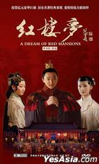 紅樓夢 (2010) (DVD) (1-50集) (完) (中國版)