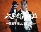 Happyalu Yacho Yume Nikki - Onmitsu Bugyo to Nezumi Kozo - DVD Box 1 (DVD) (Japan Version)