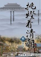 Tiao Deng Kan Qing Zhao( Can) Yong Zheng Juan